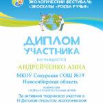 Андрейченко Анна