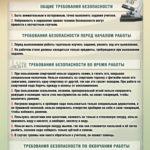 stend-tehnika-bezopasnosti-na-urokah-biologii